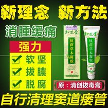 Treatment of anal fistula?Ointment perianal abscess?Special pull pus cream adult fistula inside and outside the mouth sealing cream for external use