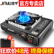 Jinyu card stove outdoor portable barbecue cookout Casca magnetic stove gas hot pot gas stove gas stove