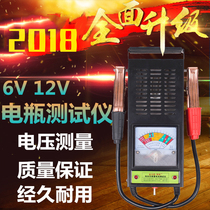Electric Vehicle Automobile Motorcycle Battery Tester Battery capacity Detector 6v12v battery meter discharge fork