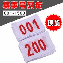 Number cloth track and Field number cloth number book count code athlete number polyester cotton material does not shrink