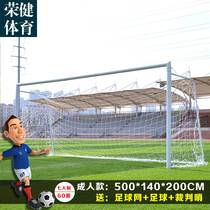 Standard football gate 5 people 7 people 11-man match five-a-side football gate frame children dismantled small football door frame