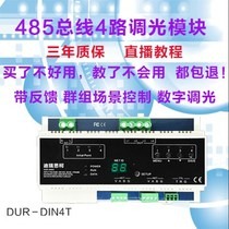 With feedback 4 SCR dimming module 485 Light Control Relay Module intelligent home module