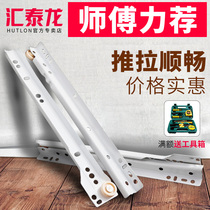 Hui Tai Long drawer track two sections slide side loading slide home static rail computer keyboard tray drawer