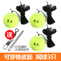 Chu Yun beginner single with line tennis rebound training with rope tennis high resistance to stretch a person playing tennis