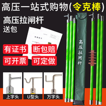 10kv High voltage brakes rod electric telescopic insulation rod grounding rod Grounding bar Epoxy resin operating rod
