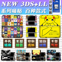 NEW 3dsll stickers old new Big Three 3DSXL pain machine pain stickers 3DS color film package new small three NEW color stickers