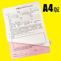A4 vehicle purchase and sale receipt agreement two joint single custom transfer receipt Documents Custom Car
