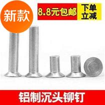 Sink aluminum rivet flat c head solid aluminum rivet m5m6 flat cap aluminum nail traffic sign rivet.