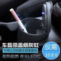 Car ashtray car ashtray car multi-function luminous led lights universal ashtray car with lid