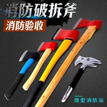 Fire axe Taiping axe demolition tools firefighters sharp axe boat axe sets of large and small hand axe fire equipment