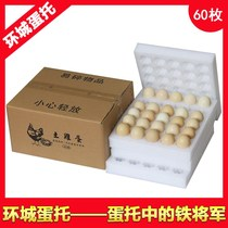 30 pieces of 60 pieces of cotton soil eggs in the care express foam shockproof packaging box egg egg packaging egg packaging