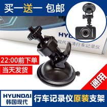 Korea Hyundai tachograph bracket universal accessories 4 6 mm screw interface sucker-type Fixed Base