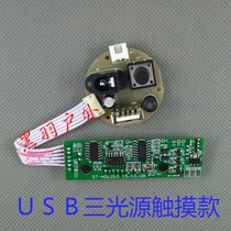 Fishing light accessories F5 F10 double light three light source circuit board driver board display switch board