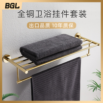 BGL bathroom punch-free set full copper gold towel rack bathroom hardware Rack bathroom towel rack