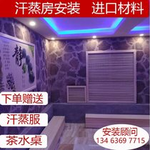 Sweat steam room installation construction beauty salon full salt room salt room Korean Nano tourmaline sweat steam room home satisfied