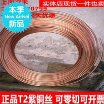 The new popular copper tube air conditioning copper tube hose 14 tube co-copper co-copper pipe 6 8 10 18 20 22 295 28mm.