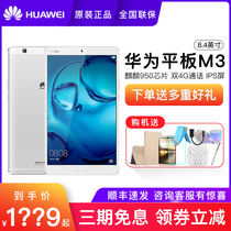Huawei Huawei M3 tablet PC 8 4-inch WiFi Mobile Unicom dual 4G Android smart phone call game eight-core large-screen ultra-thin computer tablet two-in-one original authentic