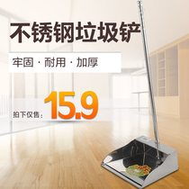 Stainless steel garbage shovel household sweep dustpan thickened without sweeping dustpan single bucket folder does not rust