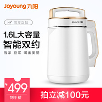 Joyoung Joyoung DJ16E-D268 Joyoung soybean milk machine home automatic multi-function intelligent reservation