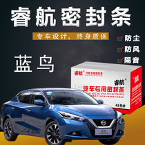 Blue bird special car full car noise seal door gap dust-proof Strip plus decorative modified accessories