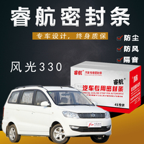 Dongfeng scenery 330 special car soundproof sealing strip door slit dust tape plus decoration modification