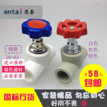 Thickened spring PPR cutoff Valve 6-point lifting ball valve PPR Pipe Valve 20 25 32 50 63 160