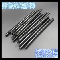 Black hot melt glue stick hot melt adhesive 11MM black hot Sol strip wig odd stone base battery mold dedicated