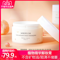 Highly recommended MIKIPLUM peeled peach juice plant essence Cleansing Cream 90g