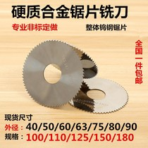Alloy saw blade milling cutter overall tungsten steel incision milling knife saw alloy 40 50 60 75 80 100 110