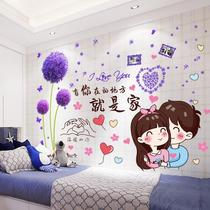 Wallpaper self-adhesive bedroom warm romantic bedside background wall create o meaning a wall wall decoration wall stickers