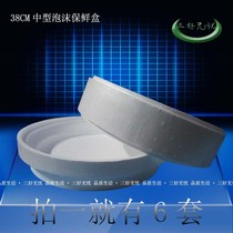 38cm round fresh foam box salmon sashimi modeling fruit and vegetable chilled takeaway packing insulation box