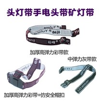 Head lamp with elastic band special thick universal multi-function head-mounted elastic adjustable head-mounted rope