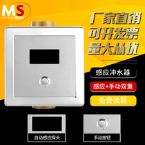 Morsen high automatic stool sensor bathroom squatting pan sensor flush valve urine sensor Flushing device