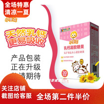 Small sunflower milk mineral salt sandwich soft sugar milk calcium gel candy