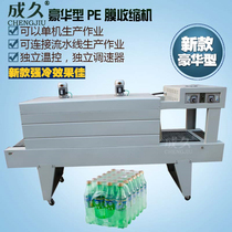 Marque Chengjiu luxe BSE-6040PE Film shrink packaging machine urea carton plastic packaging machine glass water shrink film packaging machine beverage shrink film machine large bottle Coke PE shrink machine