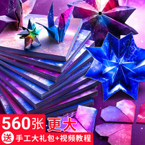 Starry hand origami paper making materials thousand paper cranes color paper primary school childrens kindergarten square paper-cut double-sided color soft thick special cardboard large zodiac cherry stack paper dream