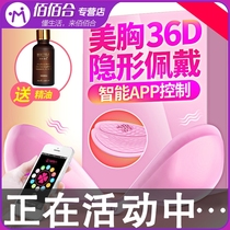 Female breast nipple stimulation orgasm massager chest enlargement breast licking fetish kneading fun bra