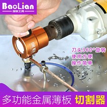 Double-head metal sheet cutter electric iron electric scissors curve opening electric punching scissors iron tool artifact