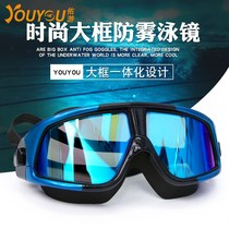 Yu swimming goggles men and women large frame waterproof anti-fog fashion transparent swimming glasses anti-UV plating goggles