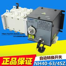 The NH40-63 4SZ dual power automatic switch PC-class dual power supply needs to be ordered.