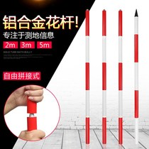 Measuring flower rod 2.3-meter M 5 m benchmarking ruler engineering mapping flower Rod ruler benchmark Red and white benchmark