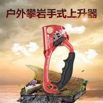 Rope climber crash preventer. Hand lift hand-held climbing self-locking device equipped to rescue chest riser high altitude
