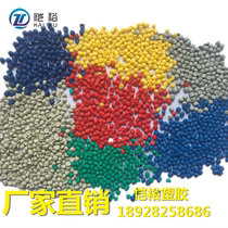 Fire retardant plastic material red color PVC rubber particles yellow blue green black wear