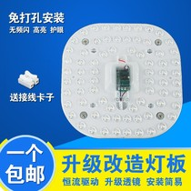 ld ceiling lamp board round patch energy-saving lamp bead bulb super-bright ld light disc light source module transformation