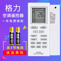 Gree air conditioning universal remote control cabinet hanging central air conditioning universal regardless of Model Y502K E white