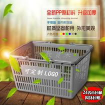 Supermarket shopping basket portable basket shopping basket plastic basket vegetable basket portable plastic shopping basket large basket