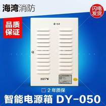 Bay GST-DY-050 power supply box original 220V to 24V power supply box with 25 sound and light