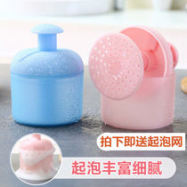 Cleanser foam cleanser foaming device with the same paragraph cleansing soap bubble Cup wash foam bottle bubble artifact