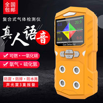 Toxic and harmful gas alarm combustible oxygen carbon monoxide hydrogen sulfide ammonia four-in-one Gas Detector