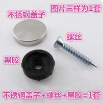 Self-tapping screw cap decorative cover foot plate bolt head protection nut protective stair accessories cap.